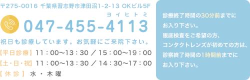 千葉県習志野市津田沼1-2-133 OKビル5F 047-455-4113
