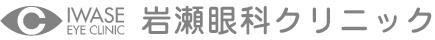 岩瀬眼科クリニックロゴ